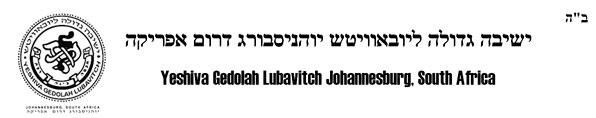 Yeshiva Gedolah Lubavitch Johannesburg